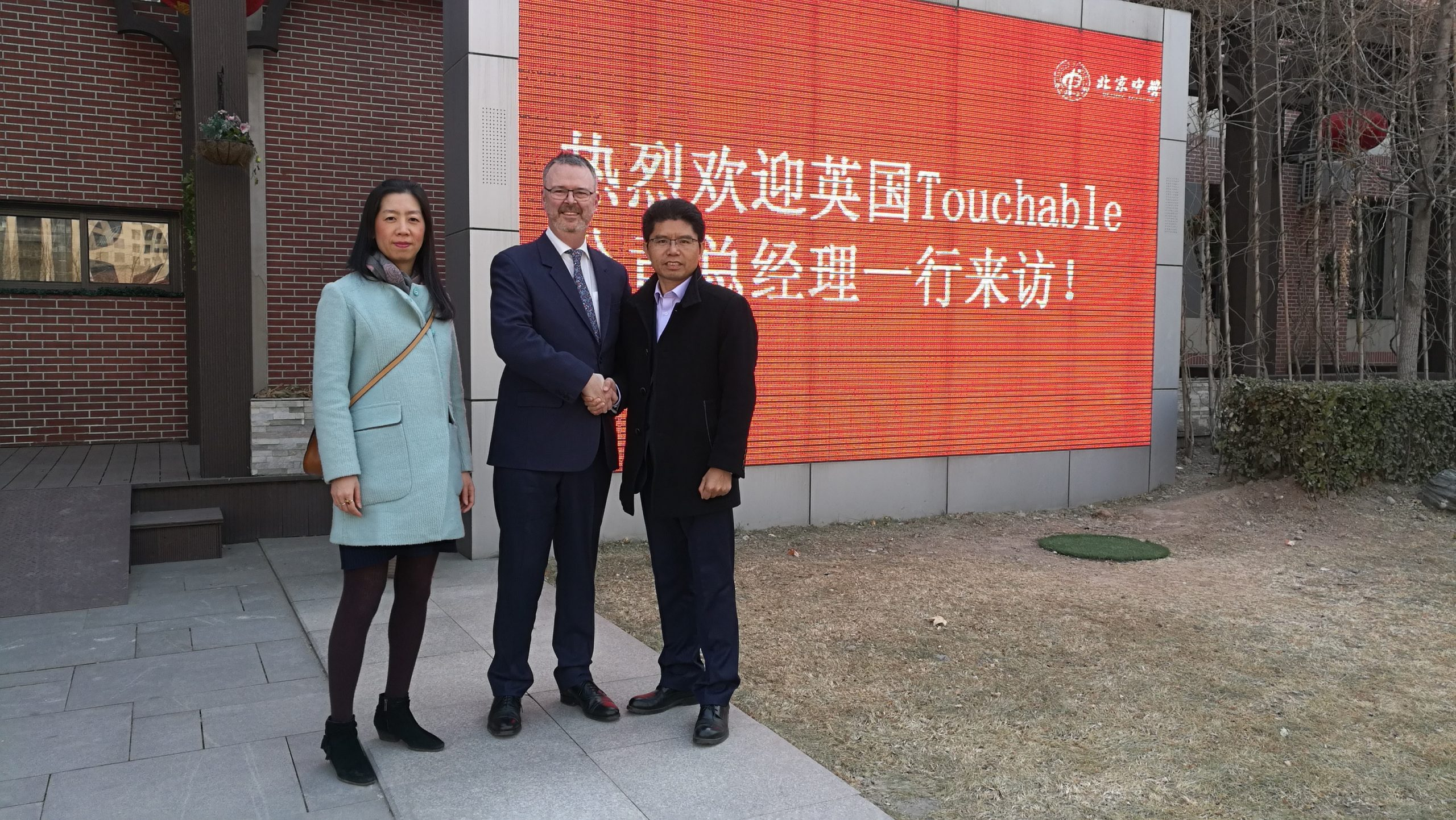 At Beijing Academy with the Vice Chair of the Beijing education committee